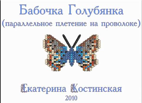 Плетение бабочек из бисера